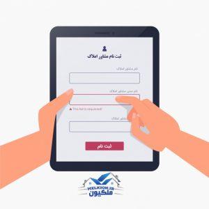 ثبت نام آنلاین مشاور املاک- ملکیون